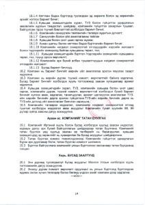 2016-11-14 BNXK durem-14