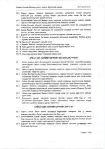 ББ боловсруулалт, хяналт, бүртгэлийн журам-18