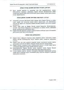 ББ боловсруулалт, хяналт, бүртгэлийн журам-19