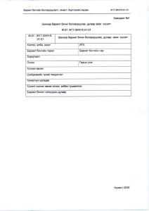 ББ боловсруулалт, хяналт, бүртгэлийн журам-21