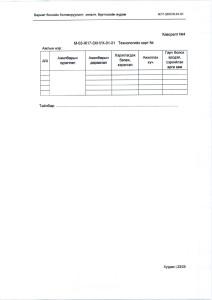 ББ боловсруулалт, хяналт, бүртгэлийн журам-24