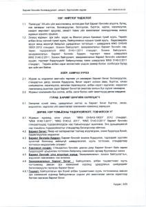 ББ боловсруулалт, хяналт, бүртгэлийн журам-4