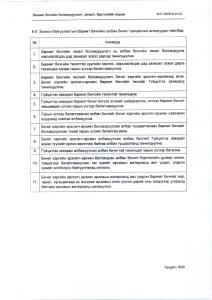ББ боловсруулалт, хяналт, бүртгэлийн журам-9