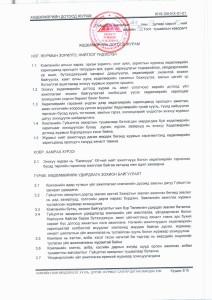 БНХК-н хөдөлмөрийн дотоод журам-04