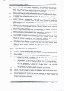 БНХК-н хөдөлмөрийн дотоод журам-09
