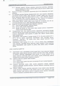 БНХК-н хөдөлмөрийн дотоод журам-12